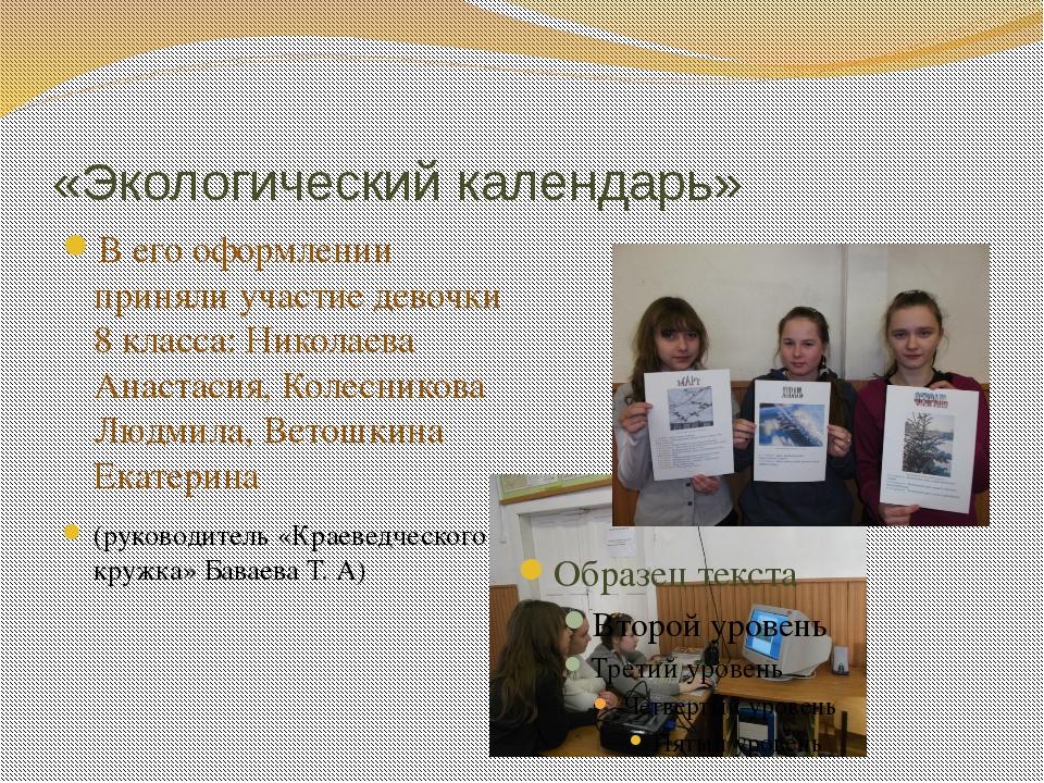 «Экологический календарь» В его оформлении приняли участие девочки 8 класса:...