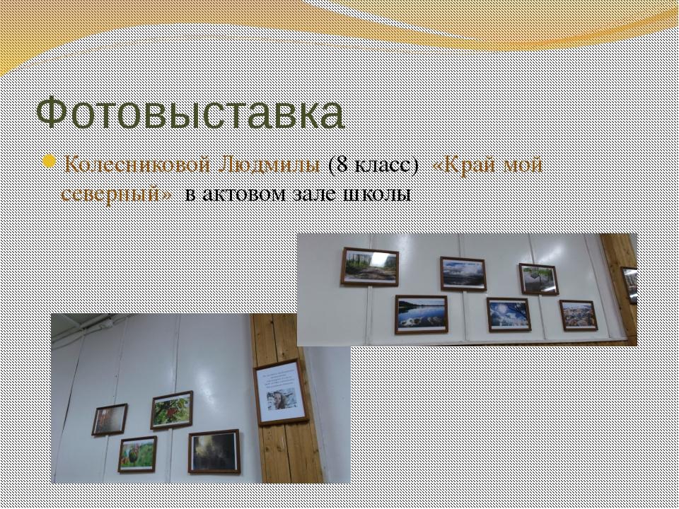 Фотовыставка Колесниковой Людмилы (8 класс) «Край мой северный» в актовом зал...