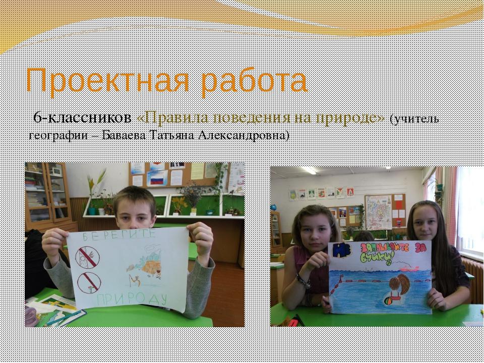 Проектная работа 6-классников «Правила поведения на природе» (учитель географ...