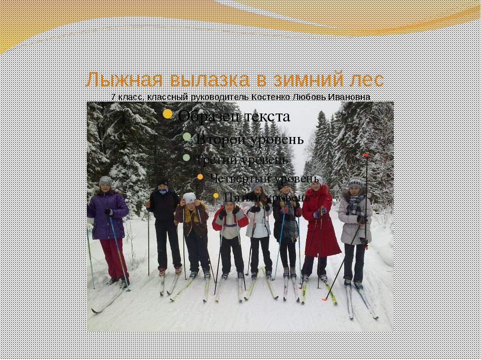 Лыжная вылазка в зимний лес 7 класс, классный руководитель Костенко Любовь Ив...