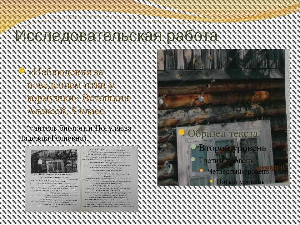 Исследовательская работа «Наблюдения за поведением птиц у кормушки» Ветошкин...