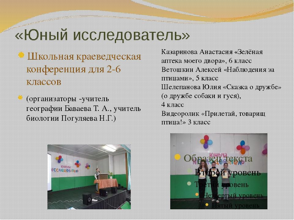 «Юный исследователь» Школьная краеведческая конференция для 2-6 классов (орга...