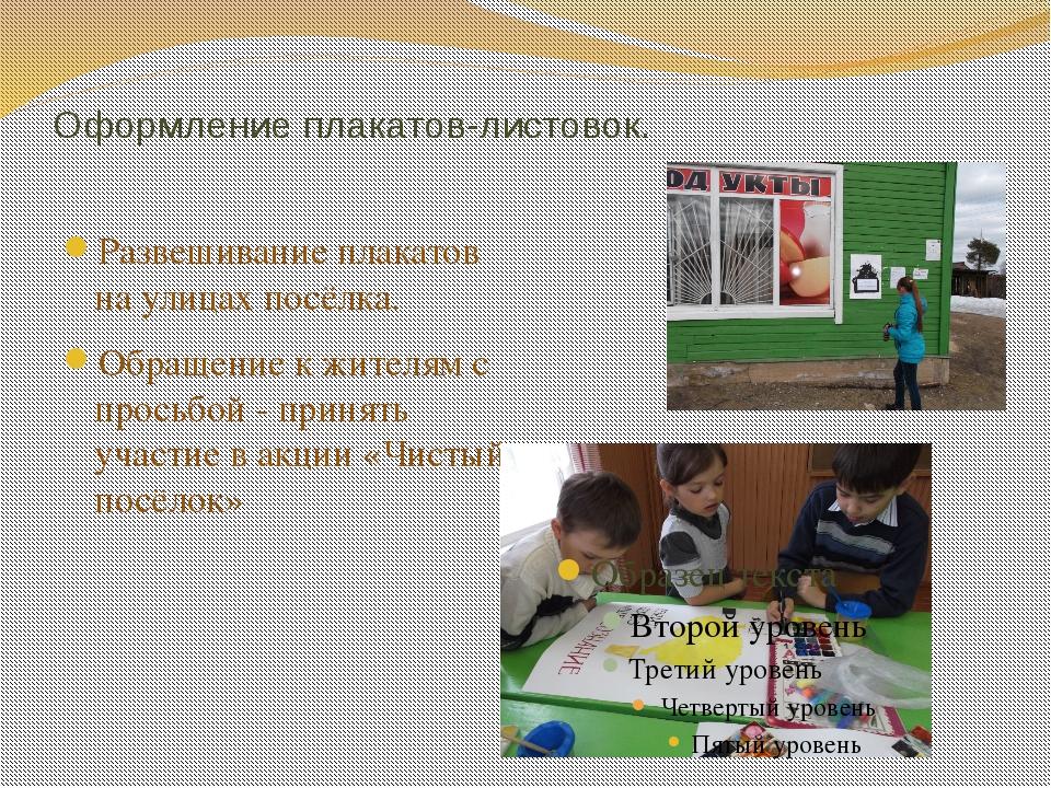 Оформление плакатов-листовок. Развешивание плакатов на улицах посёлка. Обраще...