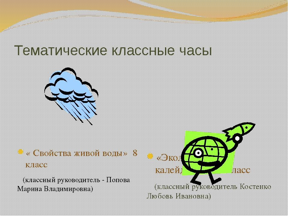 Тематические классные часы « Свойства живой воды» 8 класс (классный руководит...