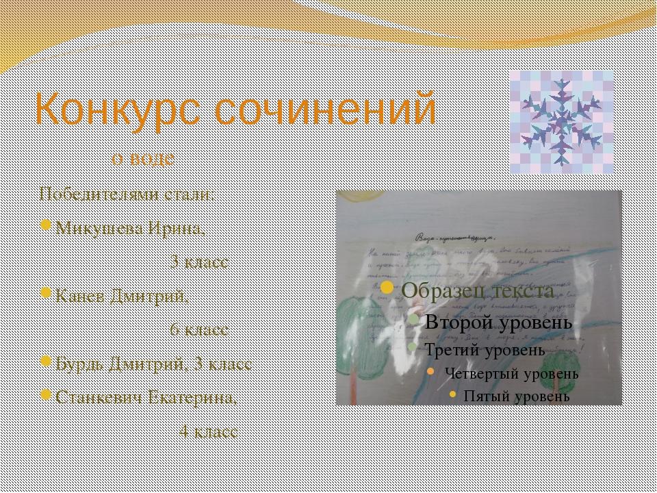 Конкурс сочинений о воде Победителями стали: Микушева Ирина, 3 класс Канев Дм...