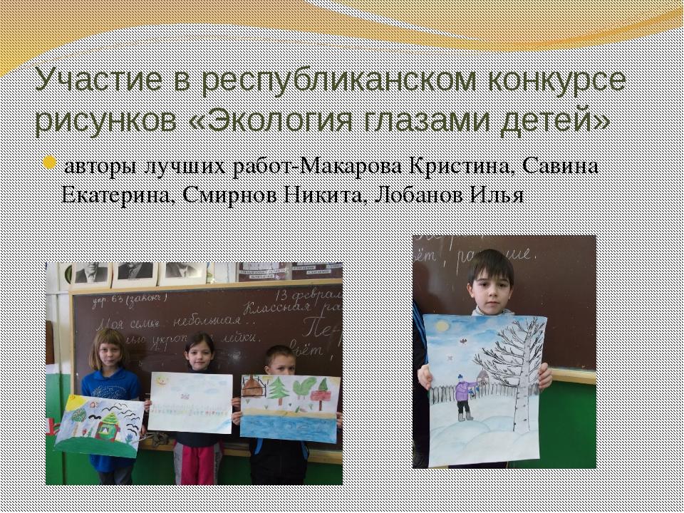 Участие в республиканском конкурсе рисунков «Экология глазами детей» авторы л...