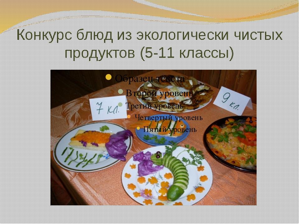 Конкурс блюд из экологически чистых продуктов (5-11 классы)