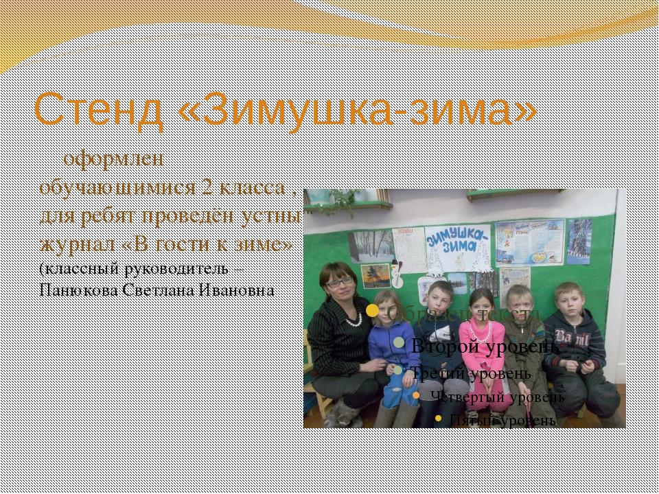Стенд «Зимушка-зима» оформлен обучающимися 2 класса , для ребят проведён устн...