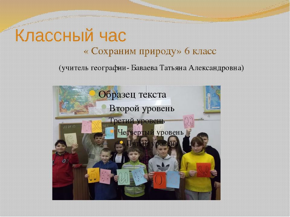 Классный час « Сохраним природу» 6 класс (учитель географии- Баваева Татьяна...