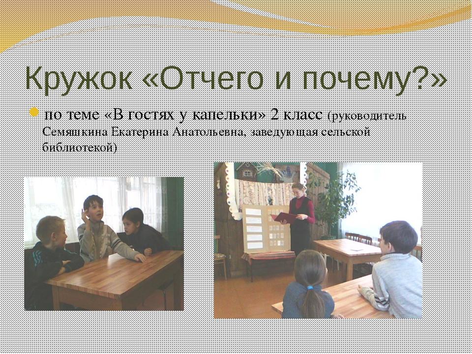 Кружок «Отчего и почему?» по теме «В гостях у капельки» 2 класс (руководитель...