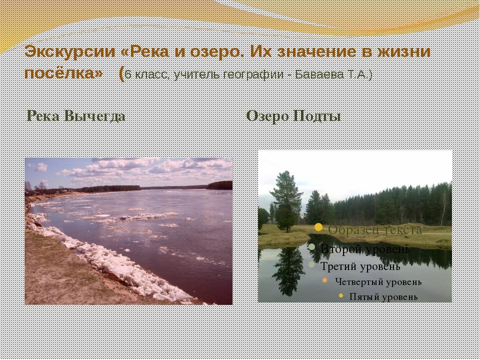 Экскурсии «Река и озеро. Их значение в жизни посёлка» (6 класс, учитель геогр...