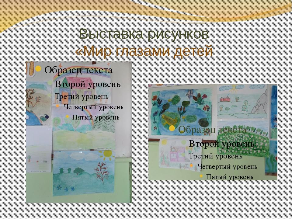 Выставка рисунков «Мир глазами детей