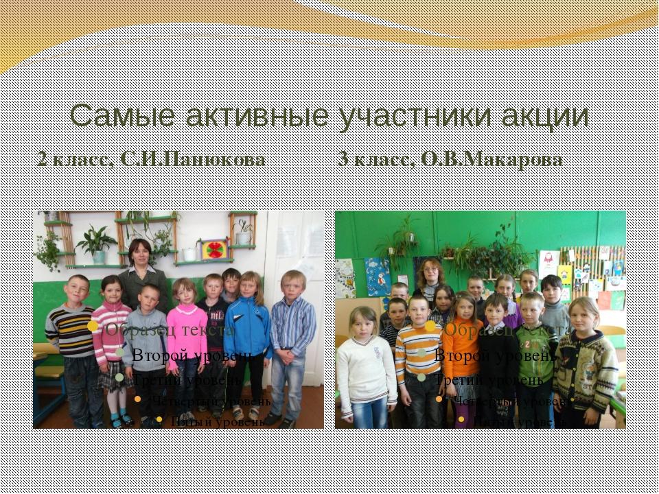 Самые активные участники акции 2 класс, С.И.Панюкова 3 класс, О.В.Макарова