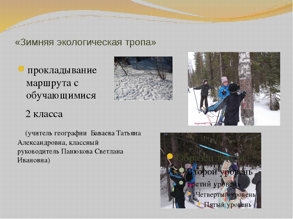 «Зимняя экологическая тропа» прокладывание маршрута с обучающимися 2 класса (...