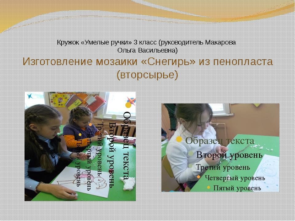 Кружок «Умелые ручки» 3 класс (руководитель Макарова Ольга Васильевна) Изгото...