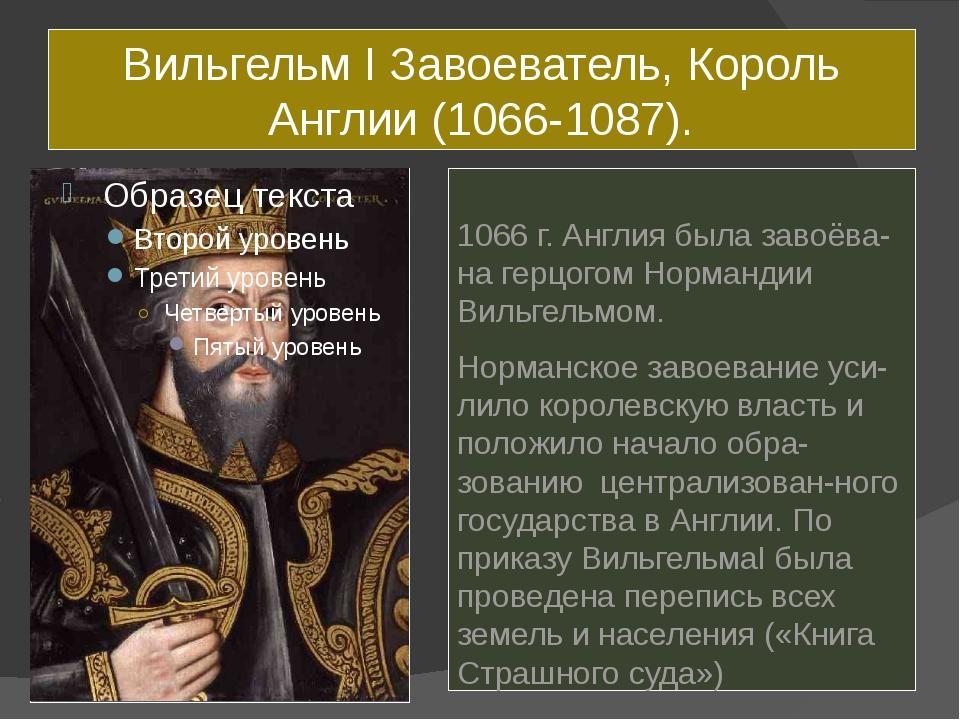 Вильгельм I Завоеватель, Король Англии (1066-1087). 1066 г. Англия была завоё...