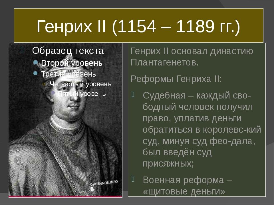 Генрих II (1154 – 1189 гг.) Генрих II основал династию Плантагенетов. Реформы...
