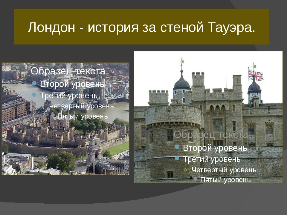 Лондон - история за стеной Тауэра.