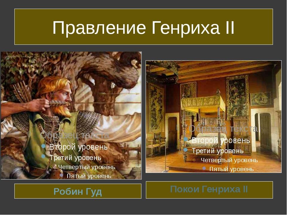 Правление Генриха II Робин Гуд Покои Генриха II