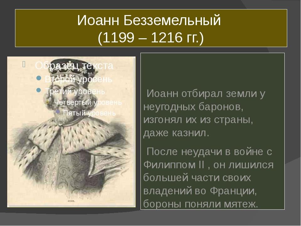 Иоанн Безземельный (1199 – 1216 гг.) Иоанн отбирал земли у неугодных баронов,...