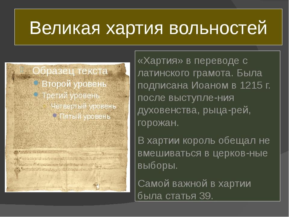 Великая хартия вольностей «Хартия» в переводе с латинского грамота. Была подп...