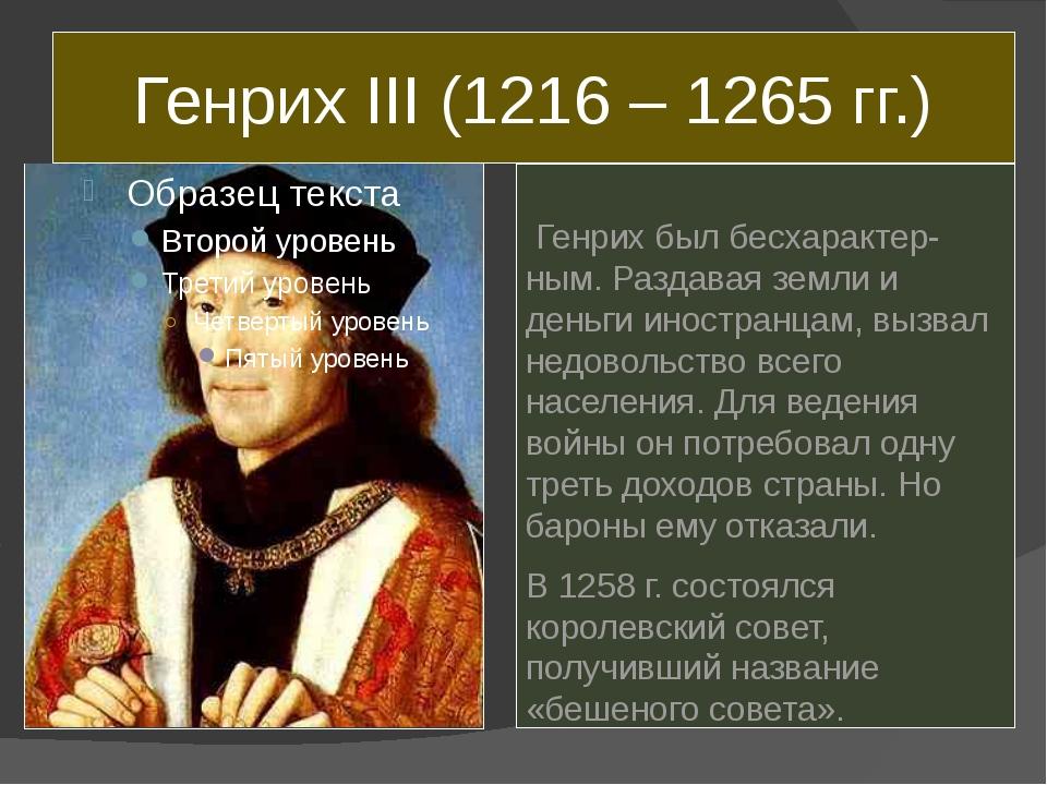 Генрих III (1216 – 1265 гг.) Генрих был бесхарактер-ным. Раздавая земли и ден...