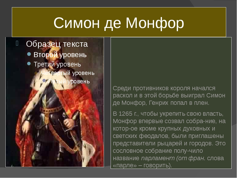 Симон де Монфор Среди противников короля начался раскол и в этой борьбе выигр...
