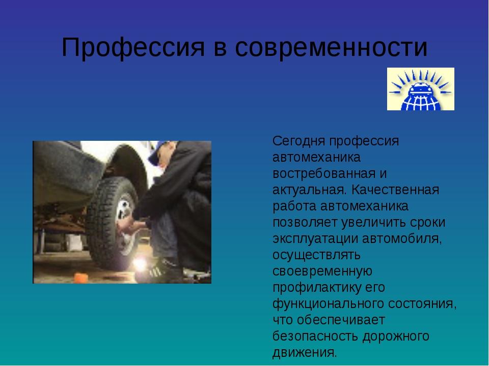 Профессия в современности Сегодня профессия автомеханика востребованная и акт...