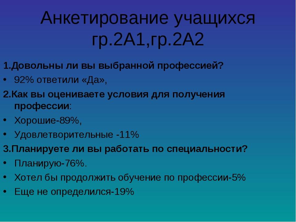Анкетирование учащихся гр.2А1,гр.2А2 1.Довольны ли вы выбранной профессией? 9...