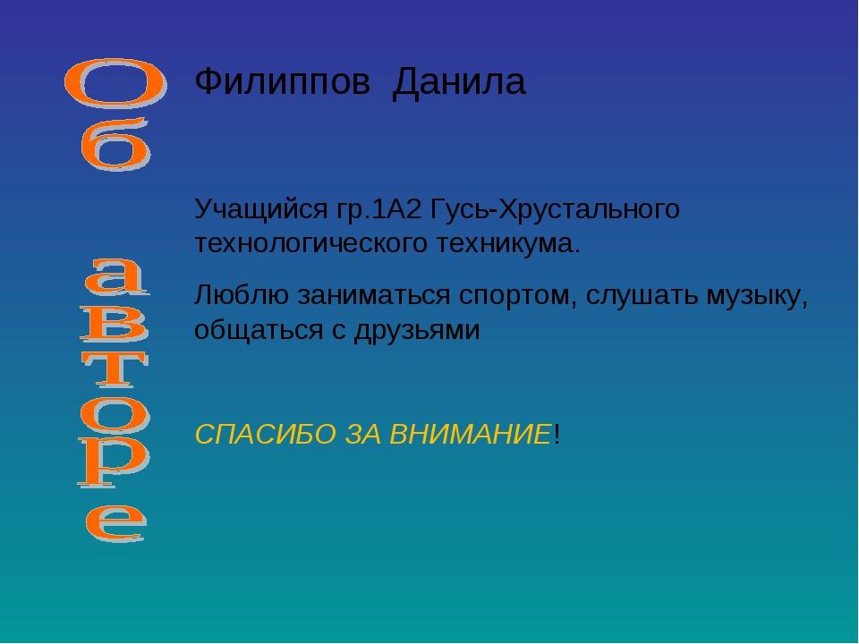 Филиппов Данила Учащийся гр.1А2 Гусь-Хрустального технологического техникума....
