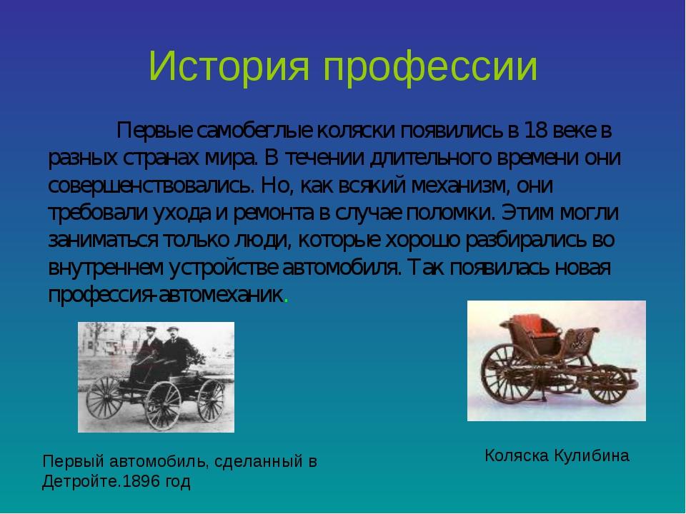 История профессии Первые самобеглые коляски появились в 18 веке в разных стр...