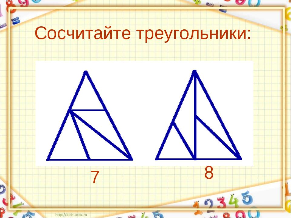 Сосчитайте треугольники: 7 8
