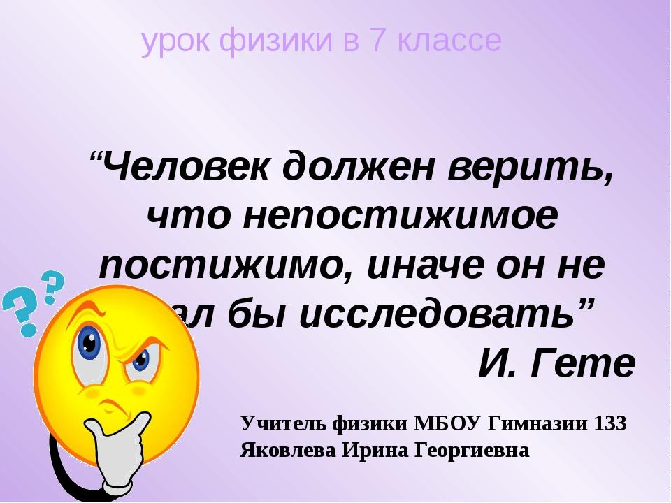 """""""Человек должен верить, что непостижимое постижимо, иначе он не стал бы иссле..."""