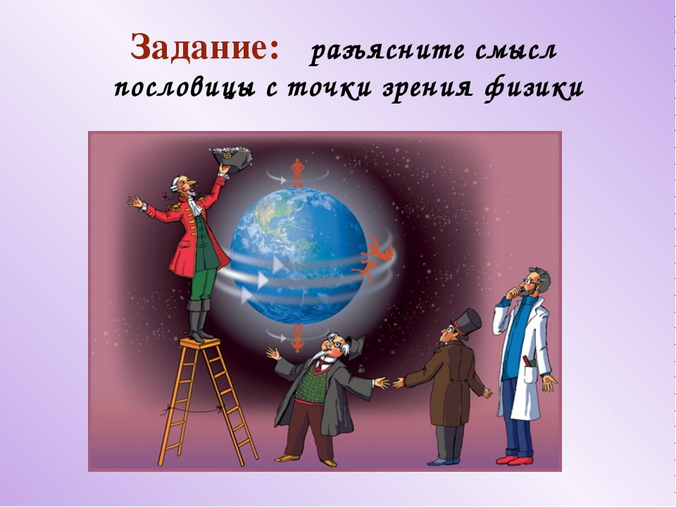 Задание: разъясните смысл пословицы с точки зрения физики