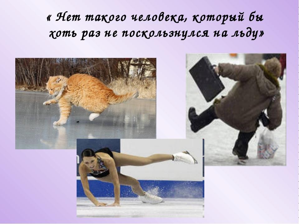 « Нет такого человека, который бы хоть раз не поскользнулся на льду»