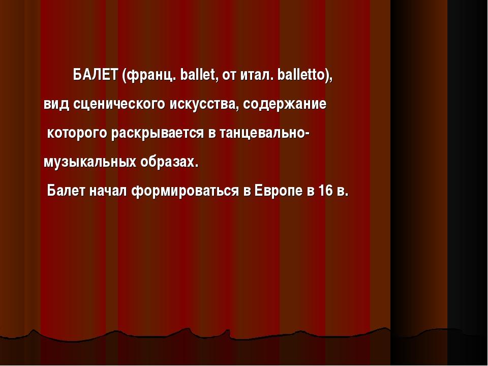 БАЛЕТ (франц. ballet, от итал. balletto), вид сценического искусства, содерж...