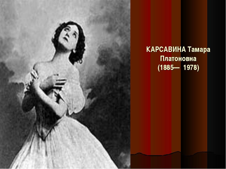 КАРСАВИНА Тамара Платоновна (1885— 1978)