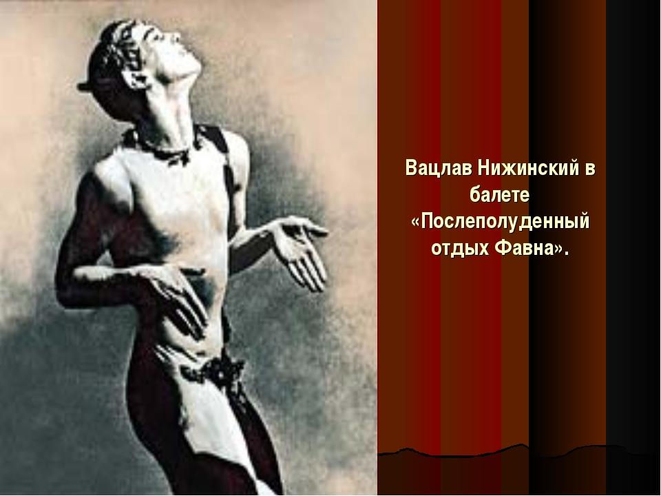 Вацлав Нижинский в балете «Послеполуденный отдых Фавна».