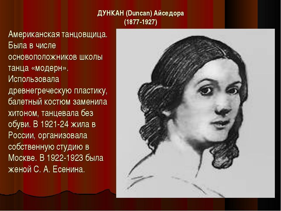 ДУНКАН (Duncan) Айседора (1877-1927) Американская танцовщица. Была в числе о...