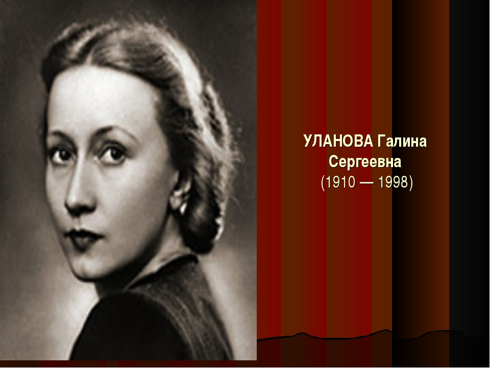 УЛАНОВА Галина Сергеевна (1910 — 1998)