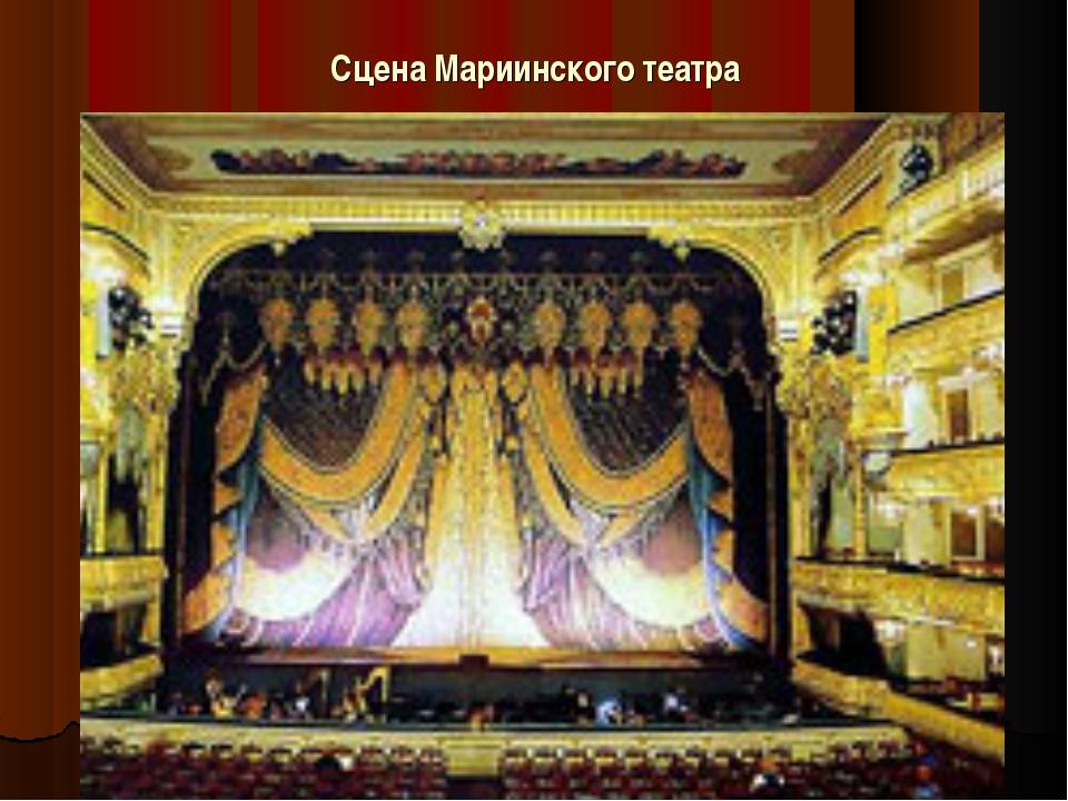 Сцена Мариинского театра