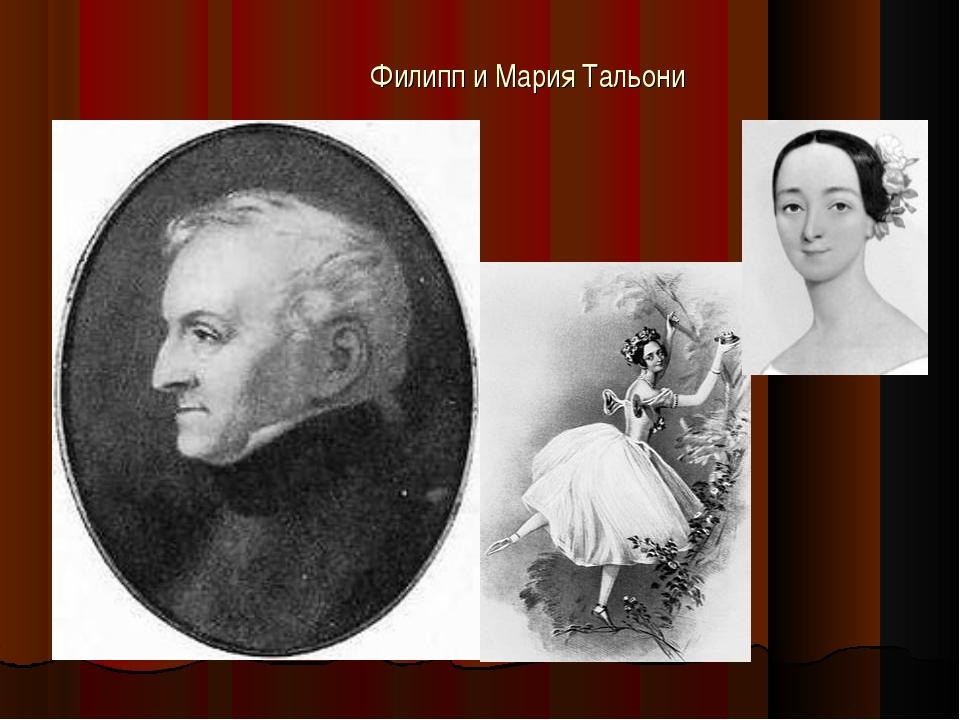 Филипп и Мария Тальони