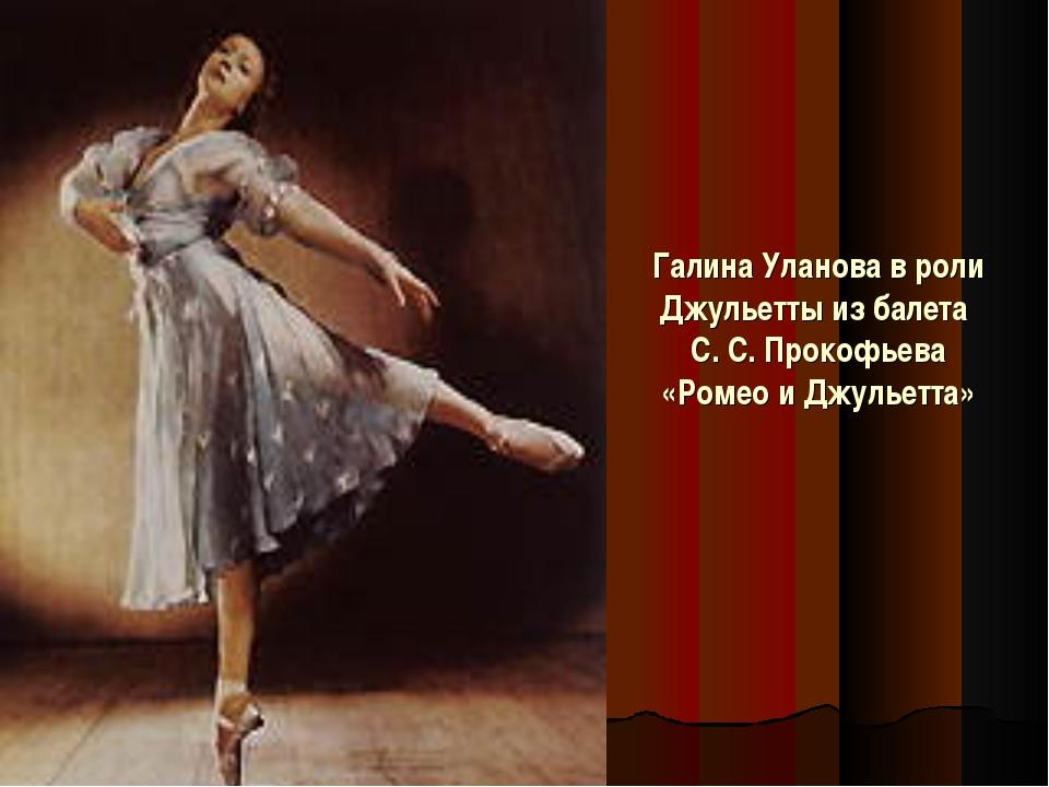 Галина Уланова в роли Джульетты из балета С. С. Прокофьева «Ромео и Джульетта»