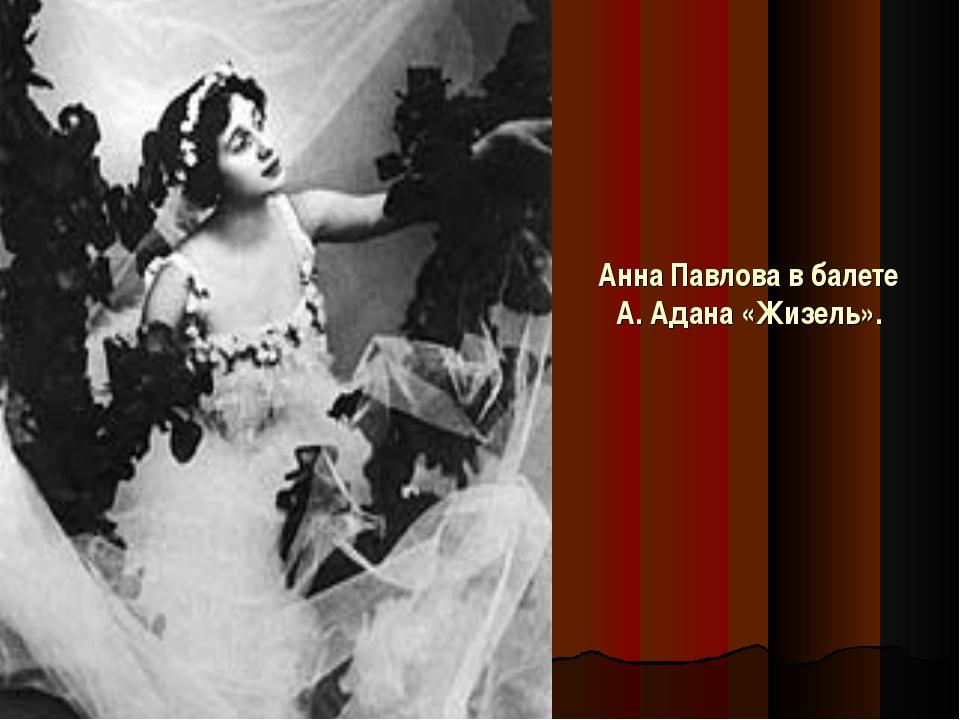 Анна Павлова в балете А. Адана «Жизель».