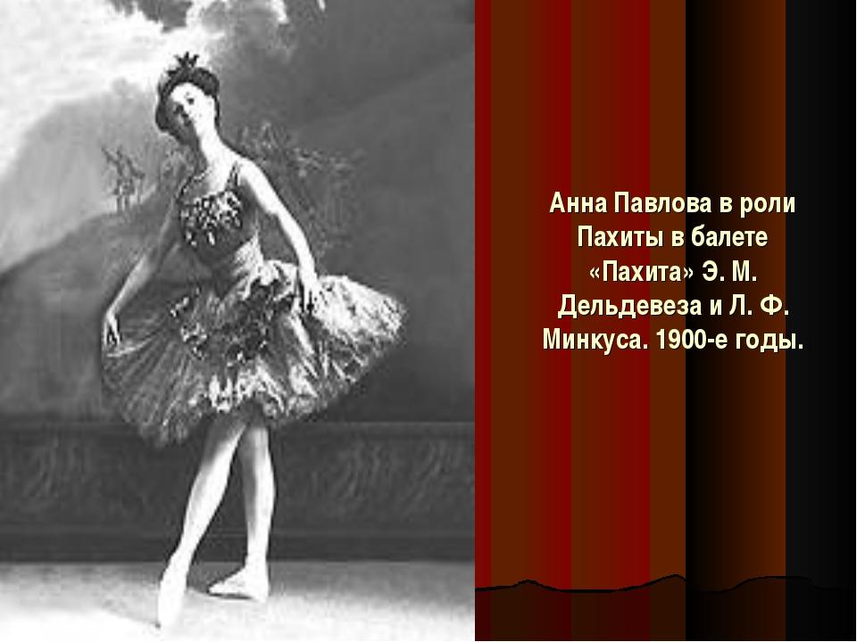 Анна Павлова в роли Пахиты в балете «Пахита» Э. М. Дельдевеза и Л. Ф. Минкуса...