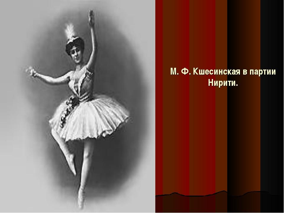 М. Ф. Кшесинская в партии Нирити.