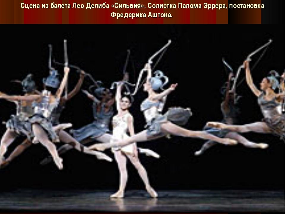 Сцена из балета Лео Делиба «Сильвия». Солистка Палома Эррера, постановка Фред...