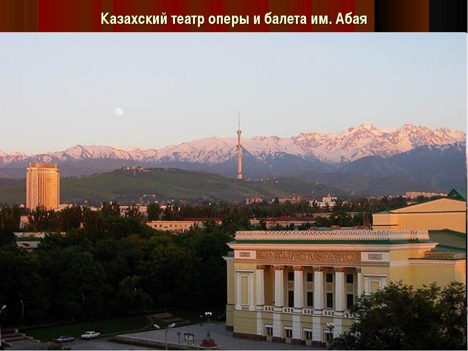 Казахский театр оперы и балета им. Абая