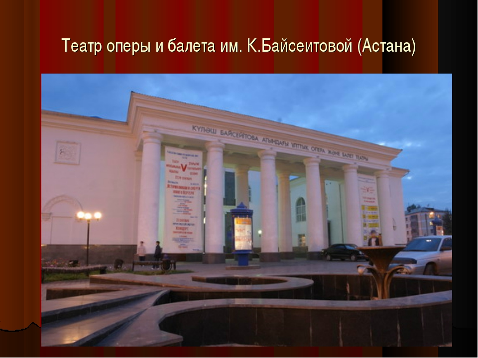 Театр оперы и балета им. К.Байсеитовой (Астана)