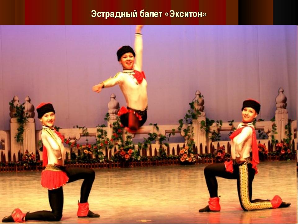 Эстрадный балет «Экситон»